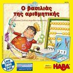 Haba Επιτραπέζιο εκπαιδευτικό 'Ο βασιλιάς της αριθμητικης'. Έκδοση στα... Κωδικός: 300756