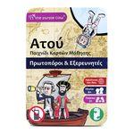 Purple Cow Επιτραπέζιο Ατού 'Πρωτοπόροι & Εξερευνητές' Κωδικός: 26511